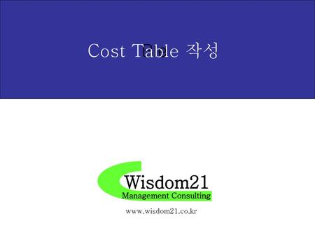 Ble Cost Table 작성 Wisdom21 Management Consulting www.wisdom21.co.kr.