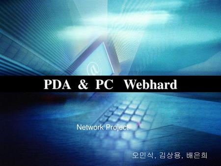 PDA & PC Webhard Network Project 오민식, 김상용, 배은희.