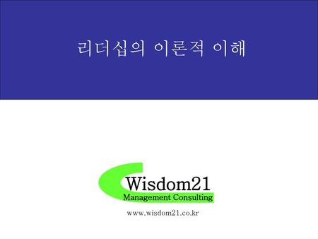 리더십의 이론적 이해 Wisdom21 Management Consulting www.wisdom21.co.kr.