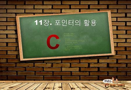 C 11장. 포인터의 활용 #include <stdio.h> int main(void) { int num;