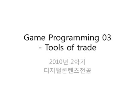 Game Programming 03 - Tools of trade
