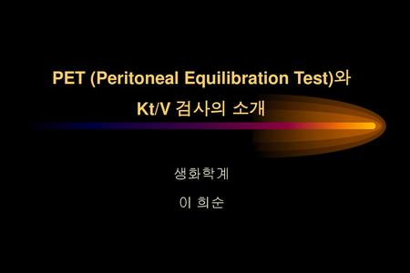 PET (Peritoneal Equilibration Test)와 Kt/V 검사의 소개