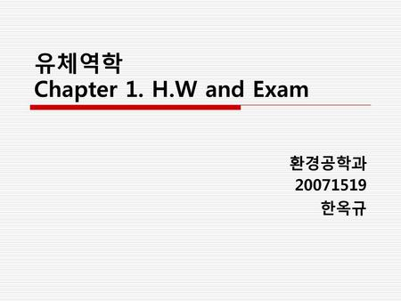 유체역학 Chapter 1. H.W and Exam