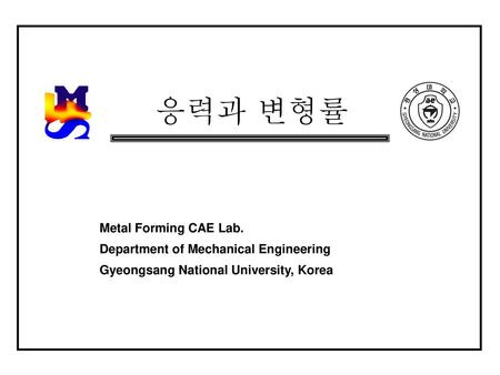 응력과 변형률 Metal Forming CAE Lab. Department of Mechanical Engineering