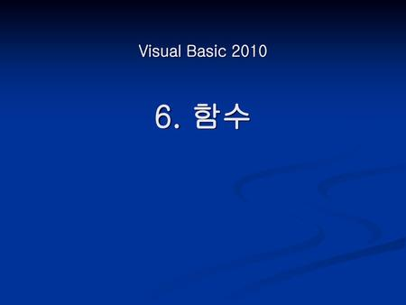 Visual Basic 2010 6. 함수.