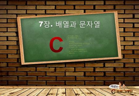 C 7장. 배열과 문자열 #include <stdio.h> int main(void) { int num;