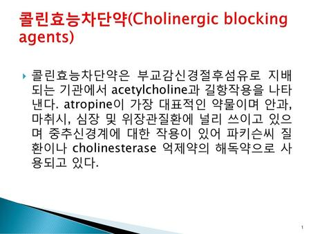 콜린효능차단약(Cholinergic blocking agents)
