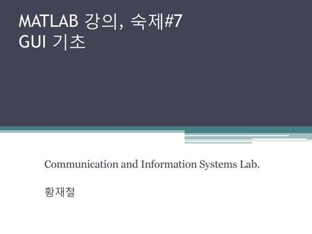 Communication and Information Systems Lab. 황재철