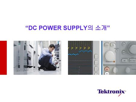 """DC POWER SUPPLY의 소개""."