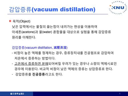 감압증류(vacuum distillation)