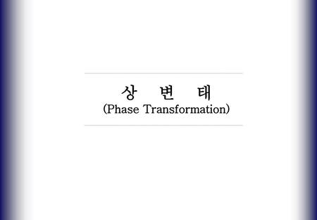 (Phase Transformation)