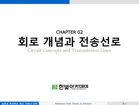 CHAPTER 02 회로 개념과 전송선로 Circuit Concepts and Transmission Lines