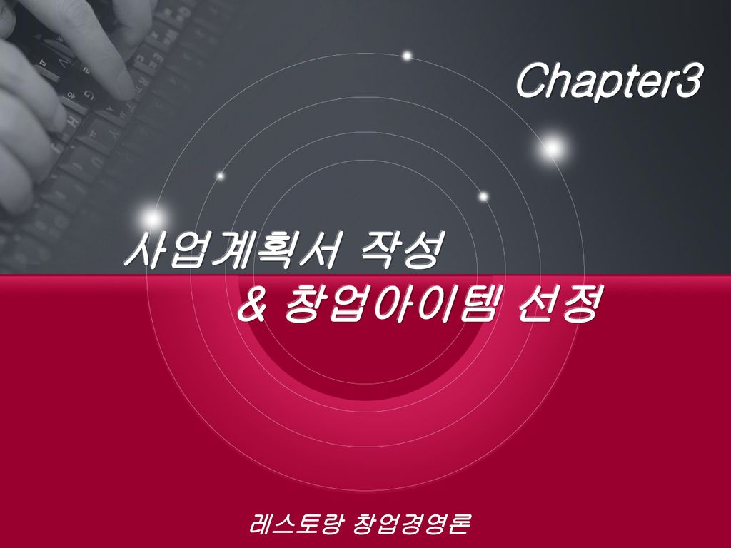 Chapter3 사업계획서 작성 & 창업아이템 선정 레스토랑 창업경영론