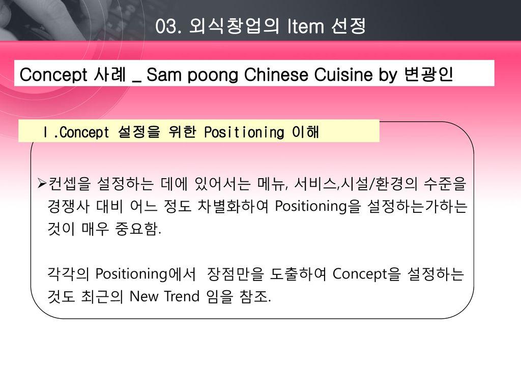 03. 외식창업의 Item 선정 Concept 사례 _ Sam poong Chinese Cuisine by 변광인
