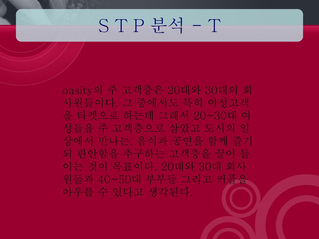 S T P 분석 - T