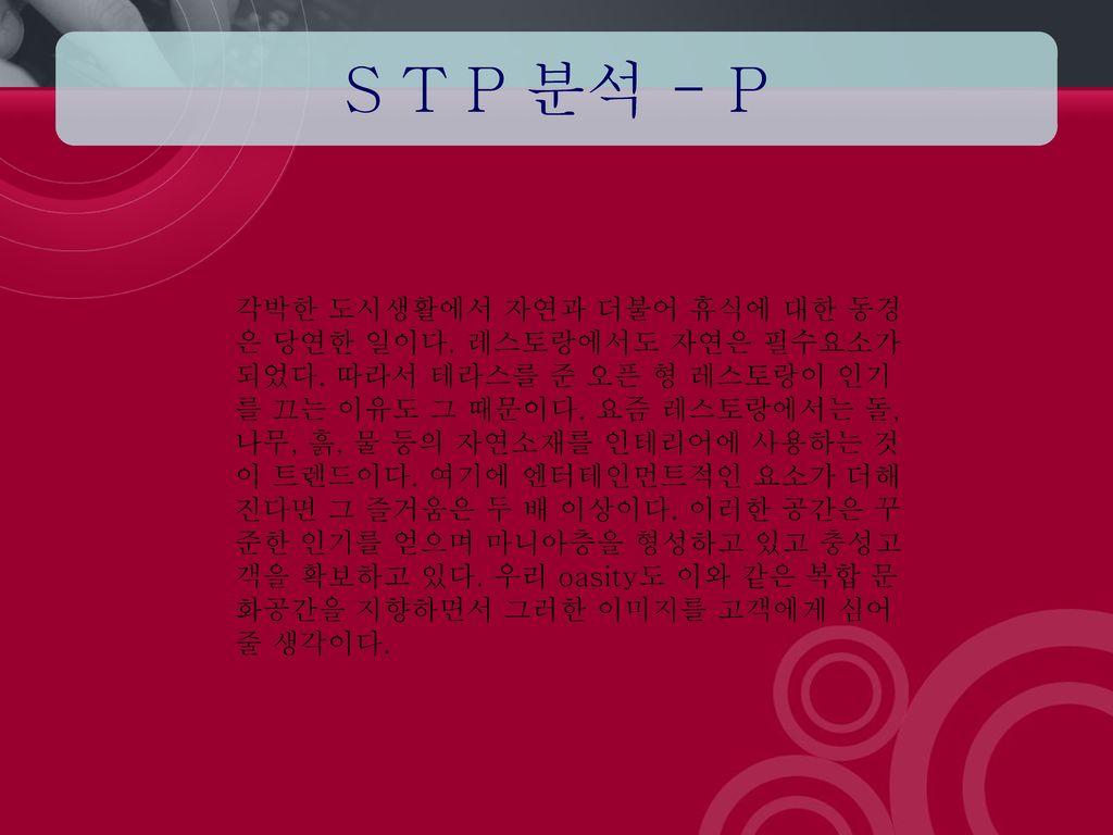 S T P 분석 - P