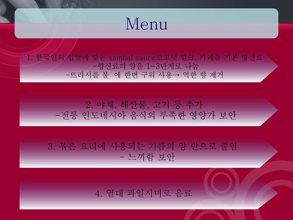 1. 한국인의 입맛에 맞는 sambal sauce코코넛 밀크, 카레를 기본 향신료