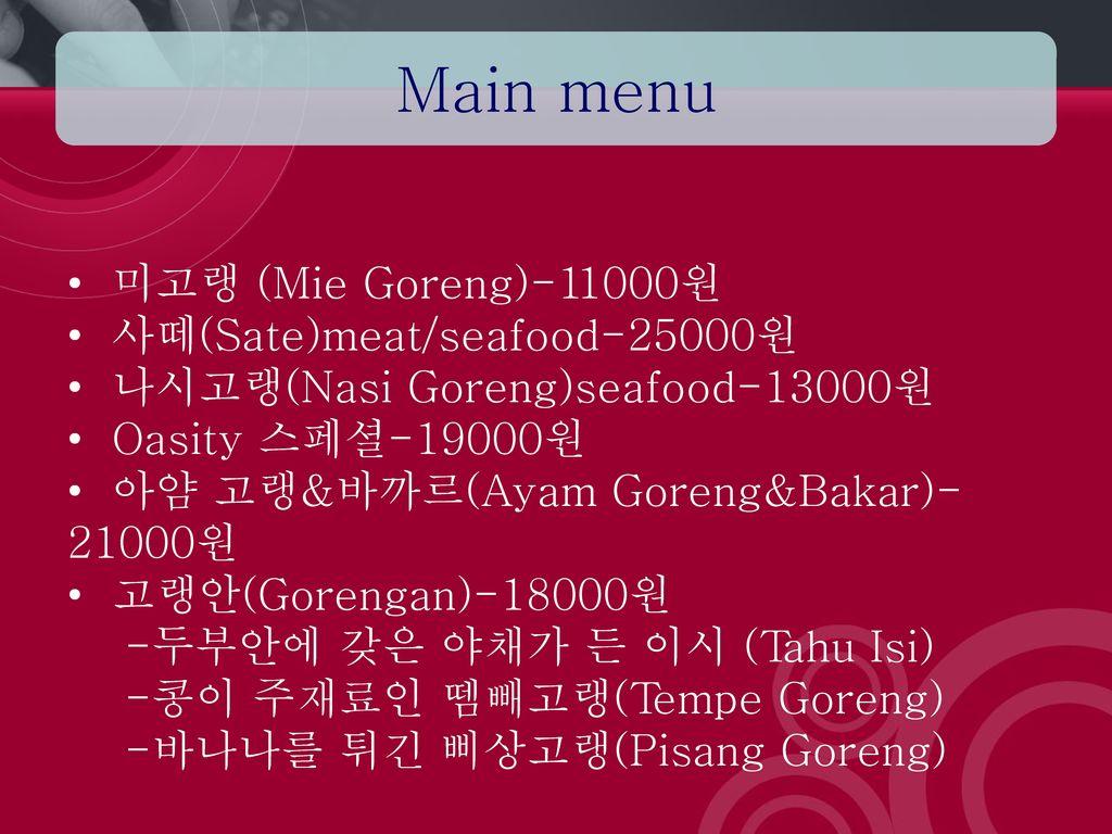 Main menu 미고랭 (Mie Goreng)-11000원 사떼(Sate)meat/seafood-25000원