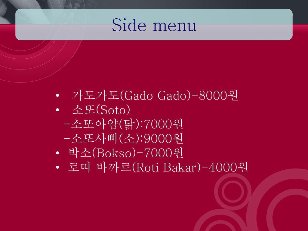 Side menu 가도가도(Gado Gado)-8000원 소또(Soto) -소또아얌(닭):7000원 -소또사삐(소):9000원