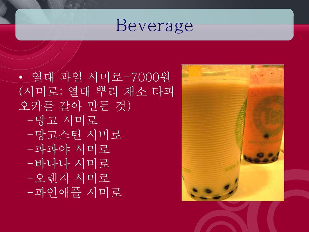 Beverage 열대 과일 시미로-7000원 (시미로: 열대 뿌리 채소 타피오카를 갈아 만든 것) -망고 시미로