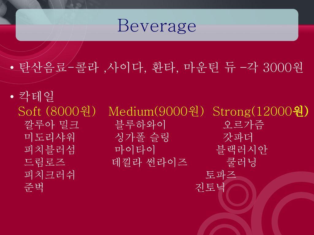 Beverage 탄산음료-콜라 ,사이다, 환타, 마운틴 듀 –각 3000원 칵테일