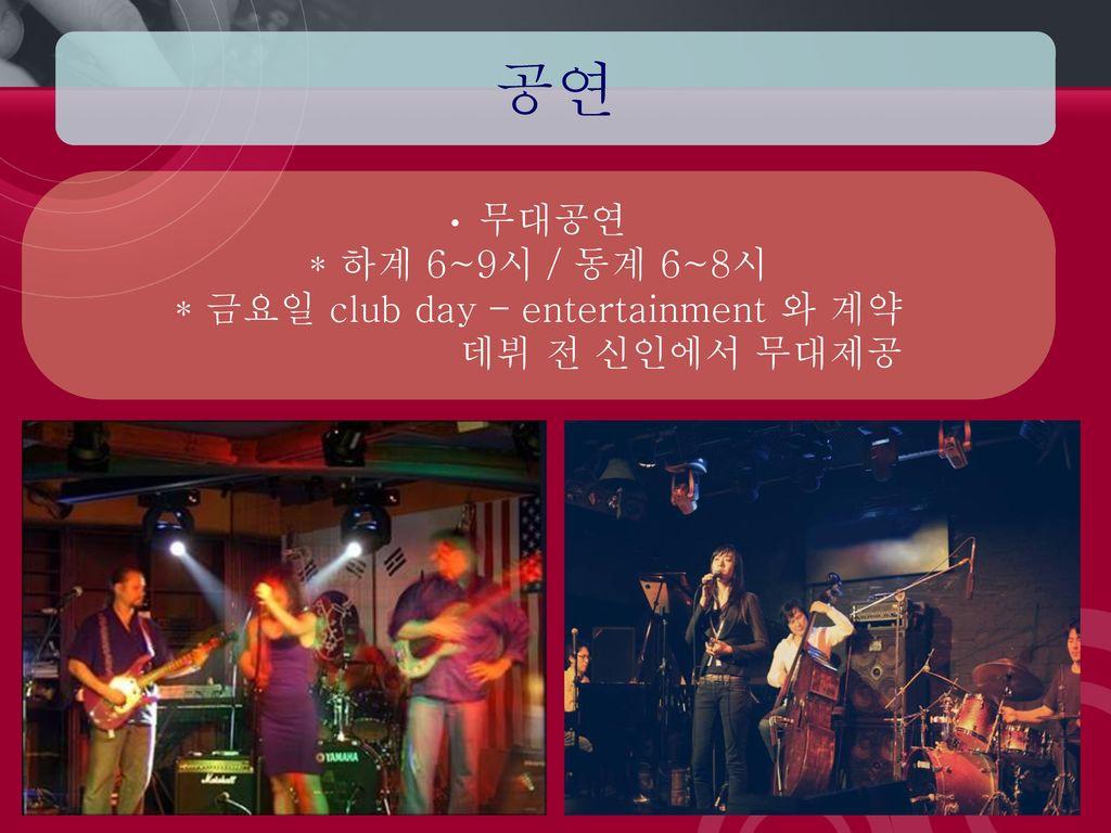 * 금요일 club day – entertainment 와 계약