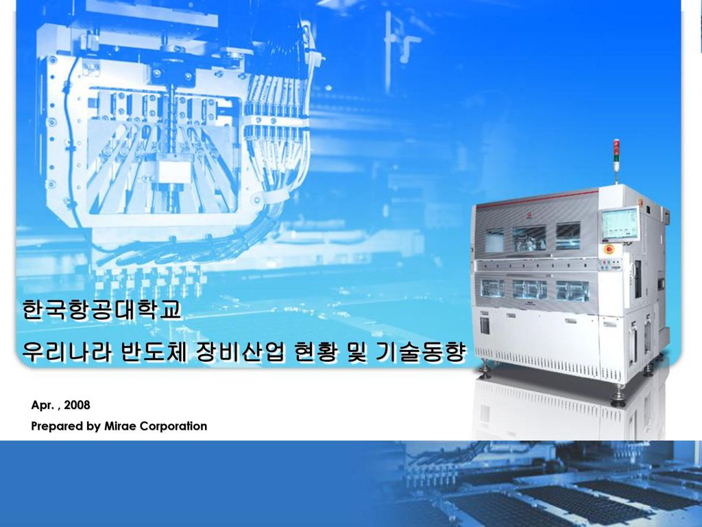 한국항공대학교 우리나라 반도체 장비산업 현황 및 기술동향 Apr. , 2008