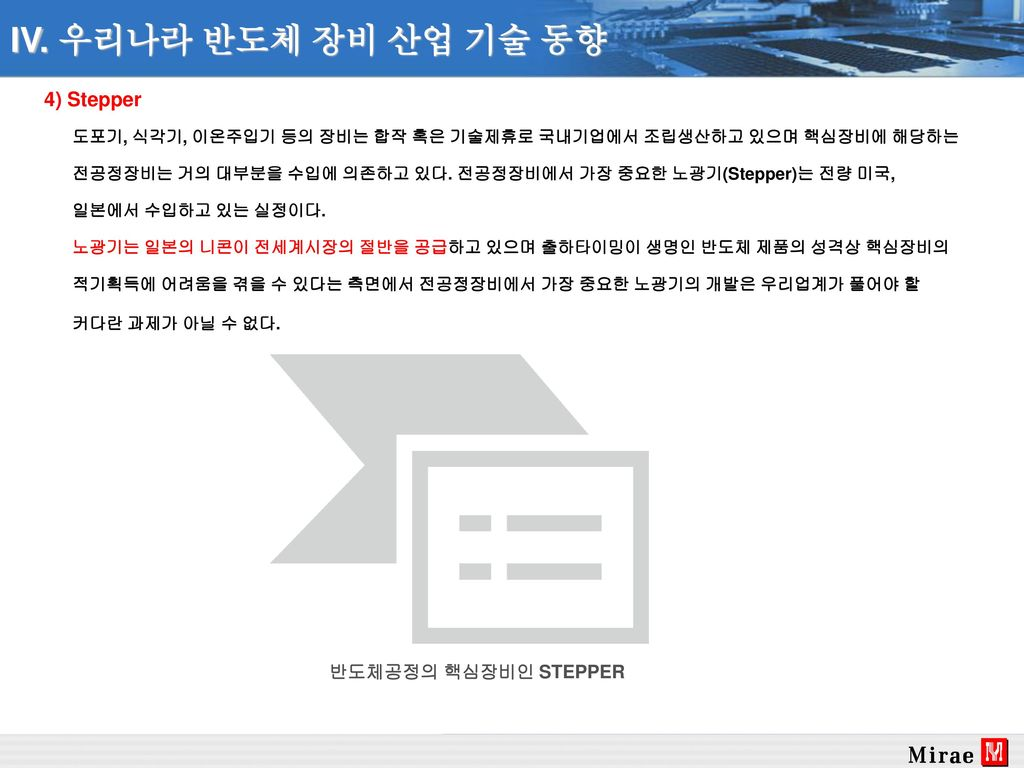 IV. 우리나라 반도체 장비 산업 기술 동향 4) Stepper 반도체공정의 핵심장비인 STEPPER