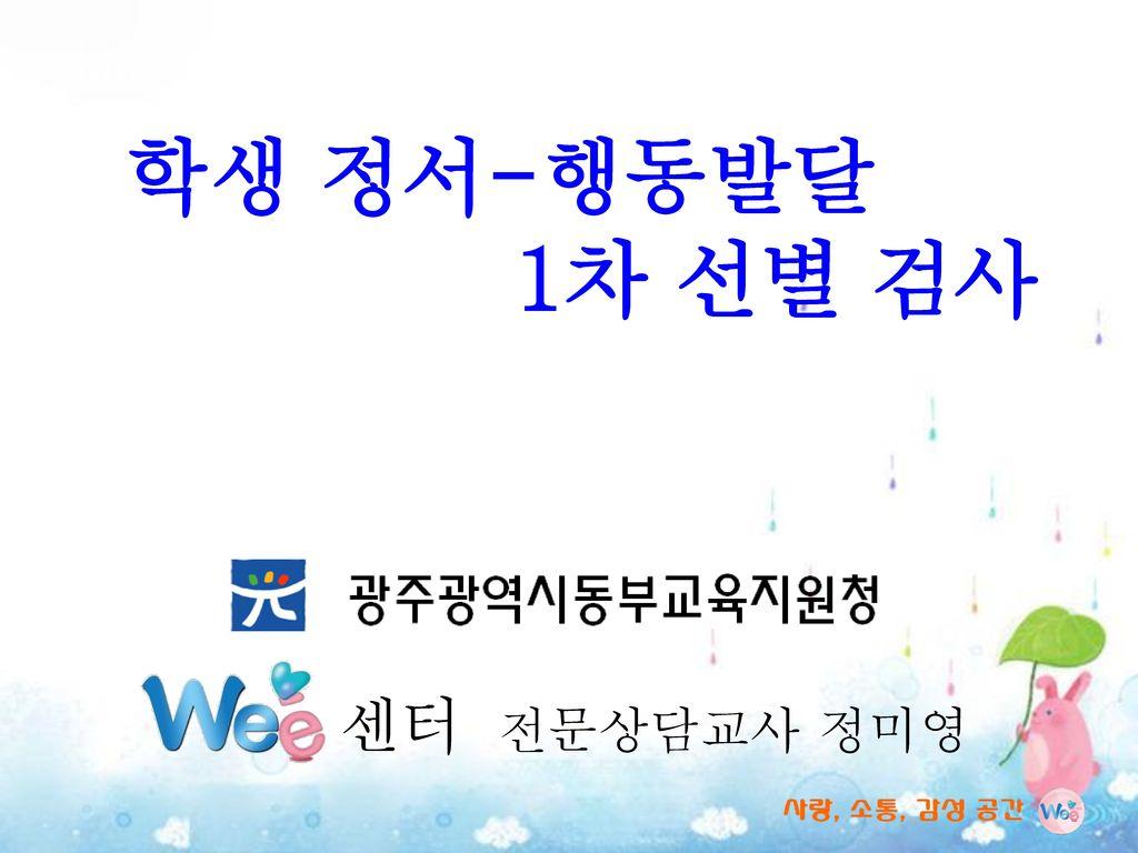 학생 정서-행동발달 1차 선별 검사 센터 전문상담교사 정미영