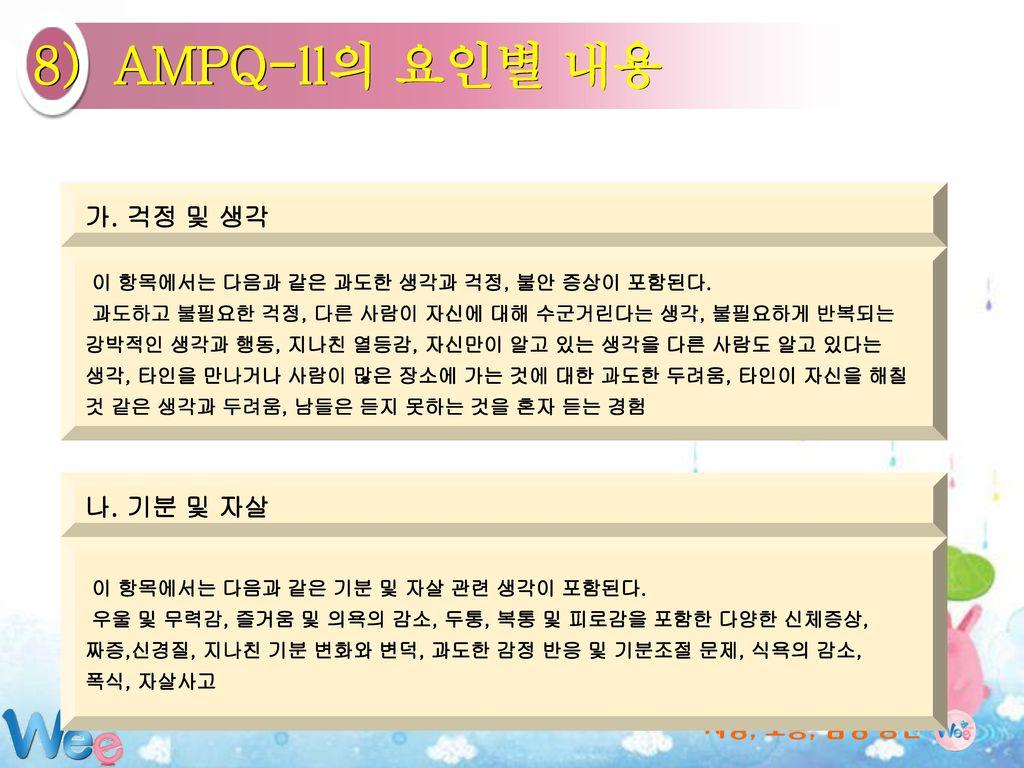 8) AMPQ-ll의 요인별 내용 가. 걱정 및 생각 나. 기분 및 자살