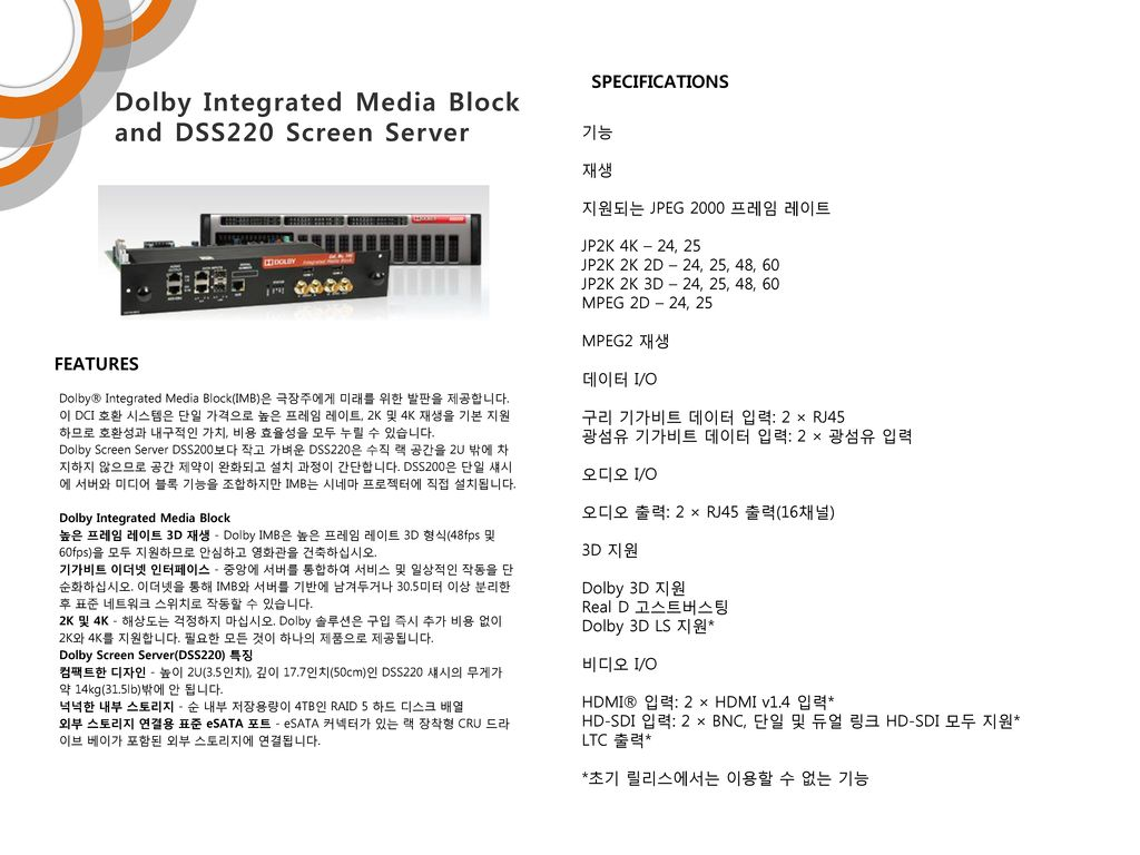 Dolby Integrated Media Block and DSS220 Screen Server