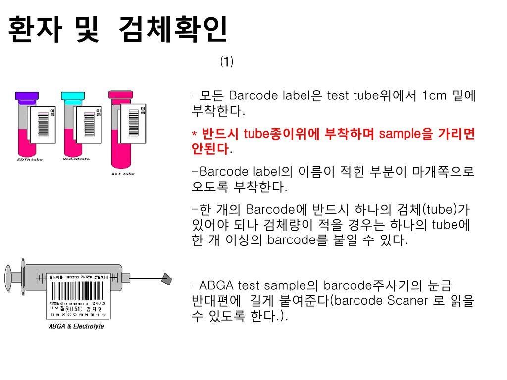 환자 및 검체확인 ⑴ -모든 Barcode label은 test tube위에서 1cm 밑에 부착한다.