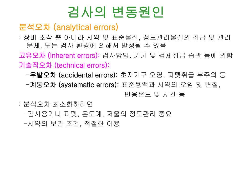 검사의 변동원인 분석오차 (analytical errors)