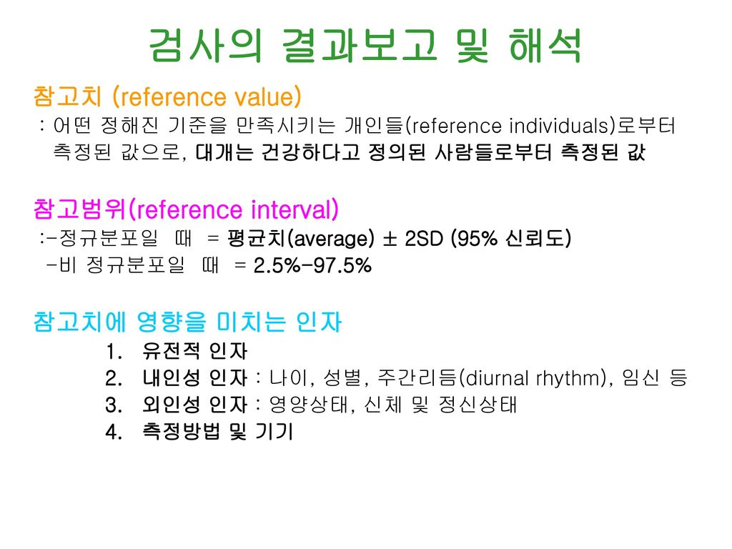 검사의 결과보고 및 해석 참고치 (reference value) 참고범위(reference interval)