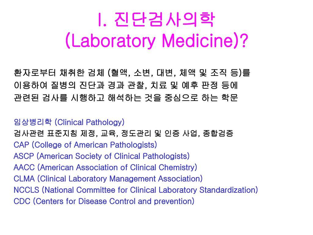 I. 진단검사의학 (Laboratory Medicine)