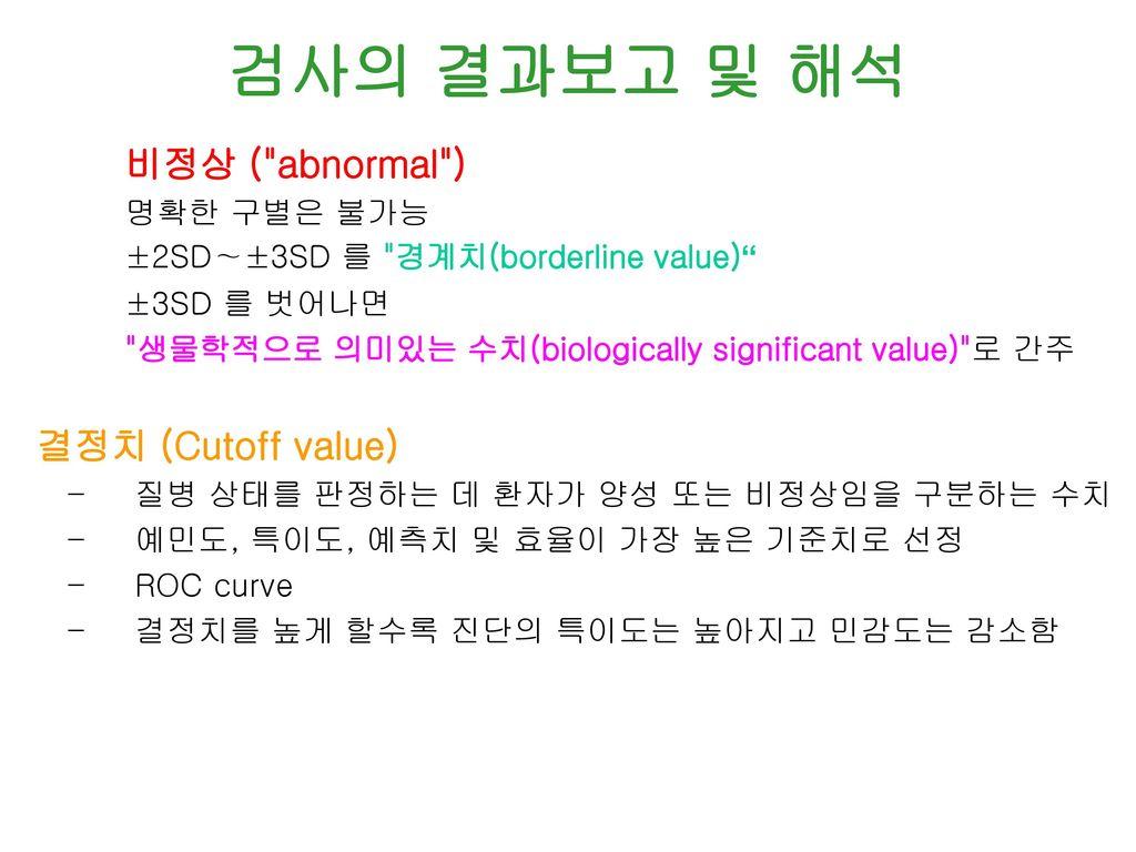 검사의 결과보고 및 해석 비정상 ( abnormal ) 결정치 (Cutoff value) 명확한 구별은 불가능
