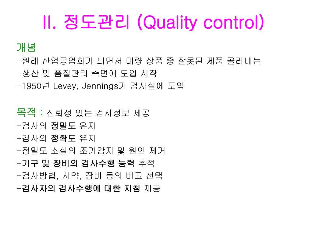II. 정도관리 (Quality control)