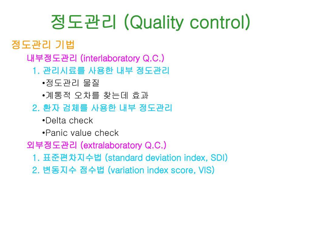 정도관리 (Quality control)