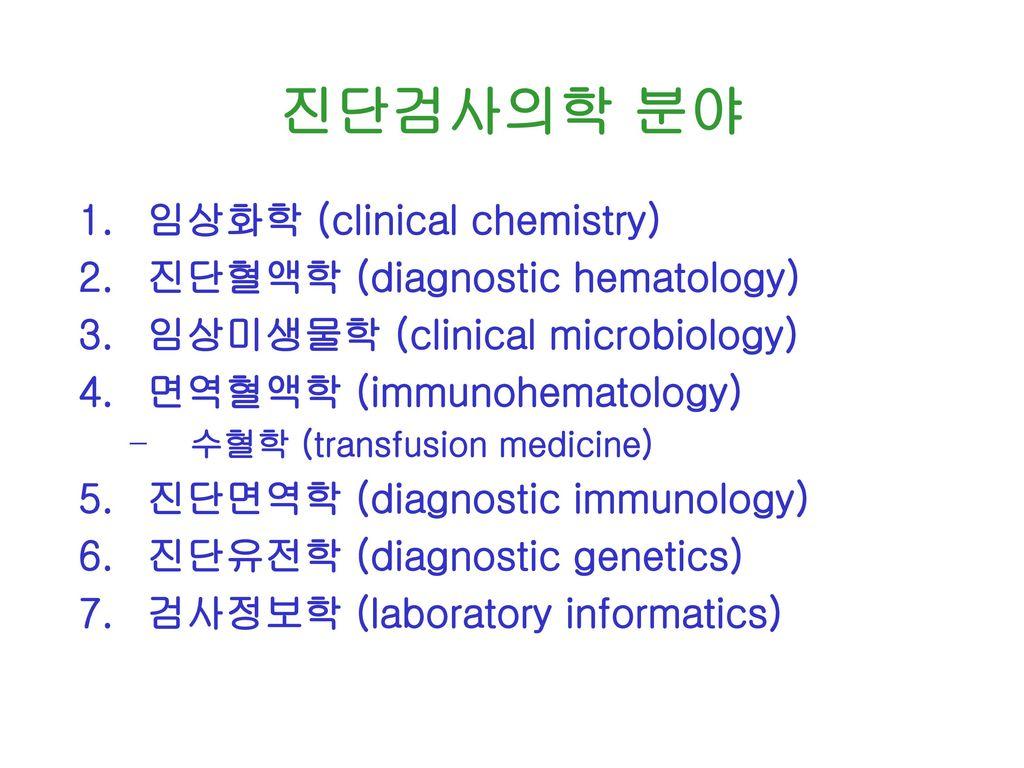 진단검사의학 분야 임상화학 (clinical chemistry) 진단혈액학 (diagnostic hematology)