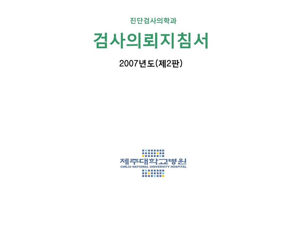 진단검사의학과 검사의뢰지침서 2007년도(제2판)