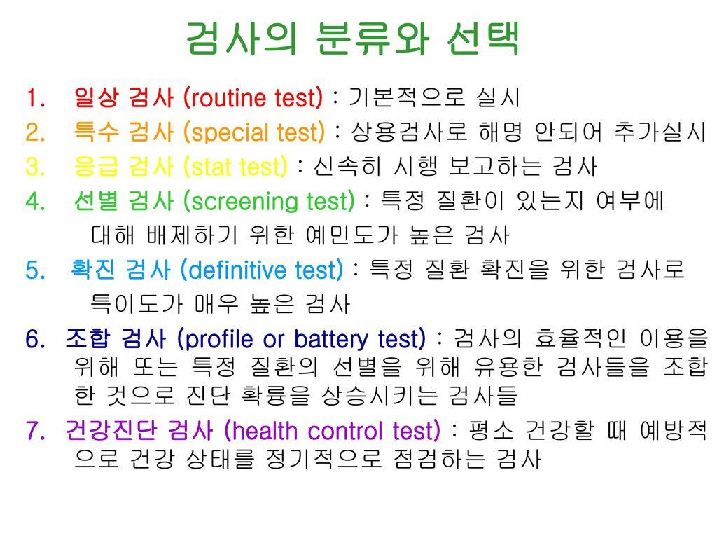 검사의 분류와 선택 일상 검사 (routine test) : 기본적으로 실시