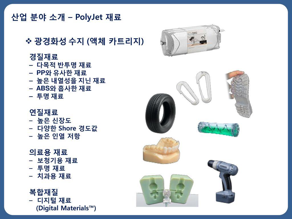 산업 분야 소개 – PolyJet 재료 광경화성 수지 (액체 카트리지) 경질재료 연질재료 의료용 재료 복합재질