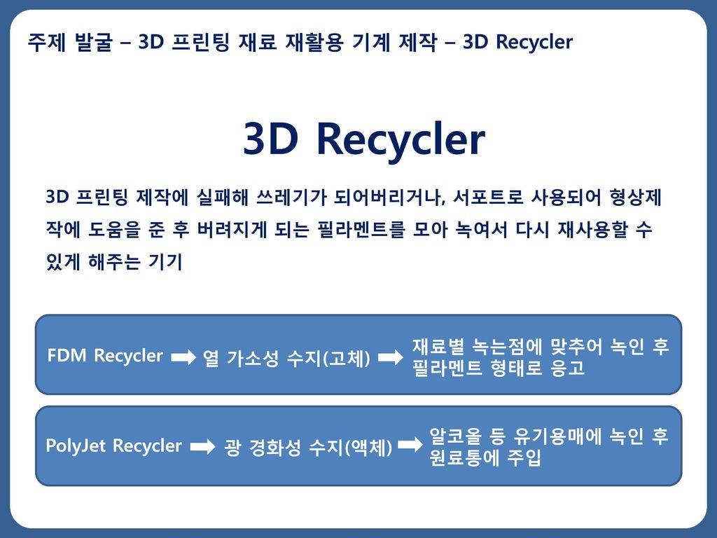 주제 발굴 – 3D 프린팅 재료 재활용 기계 제작 – 3D Recycler