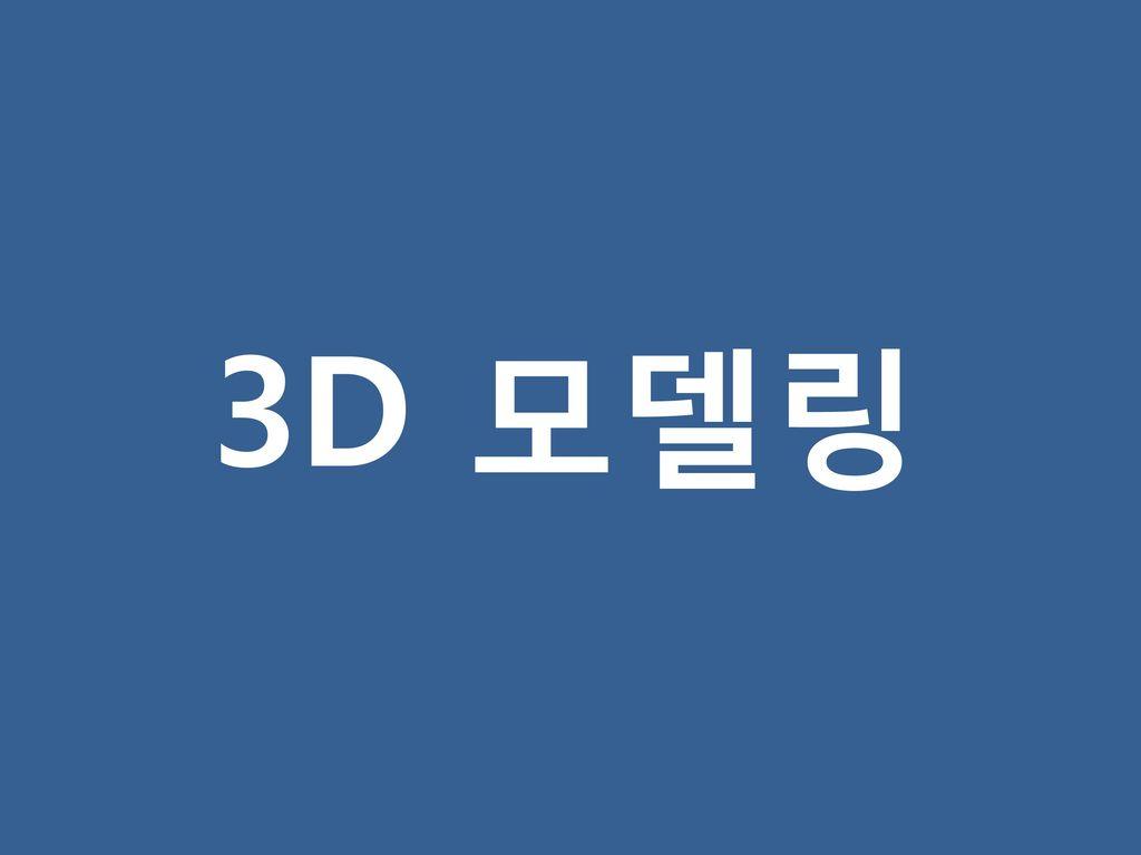 3D 모델링
