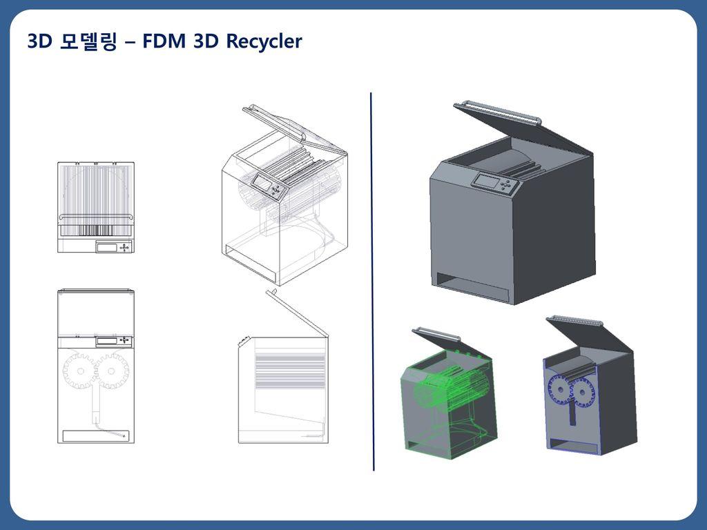 3D 모델링 – FDM 3D Recycler