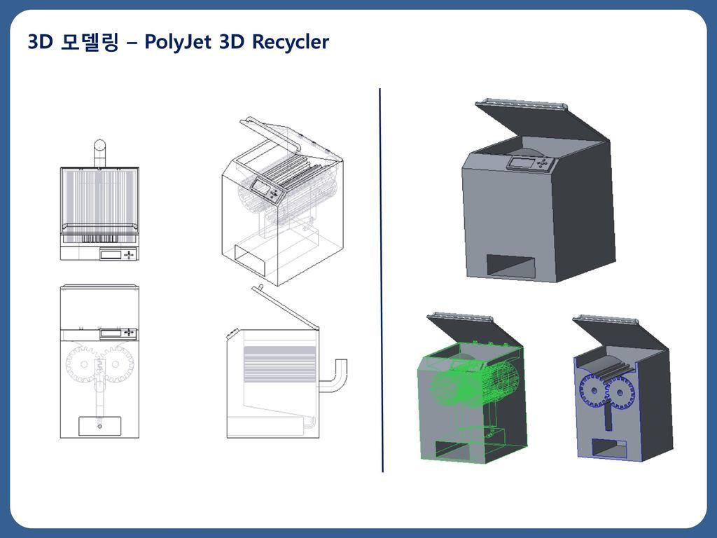 3D 모델링 – PolyJet 3D Recycler