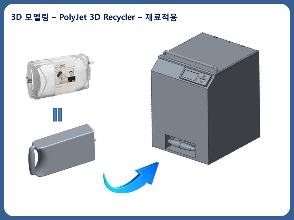 3D 모델링 – PolyJet 3D Recycler – 재료적용