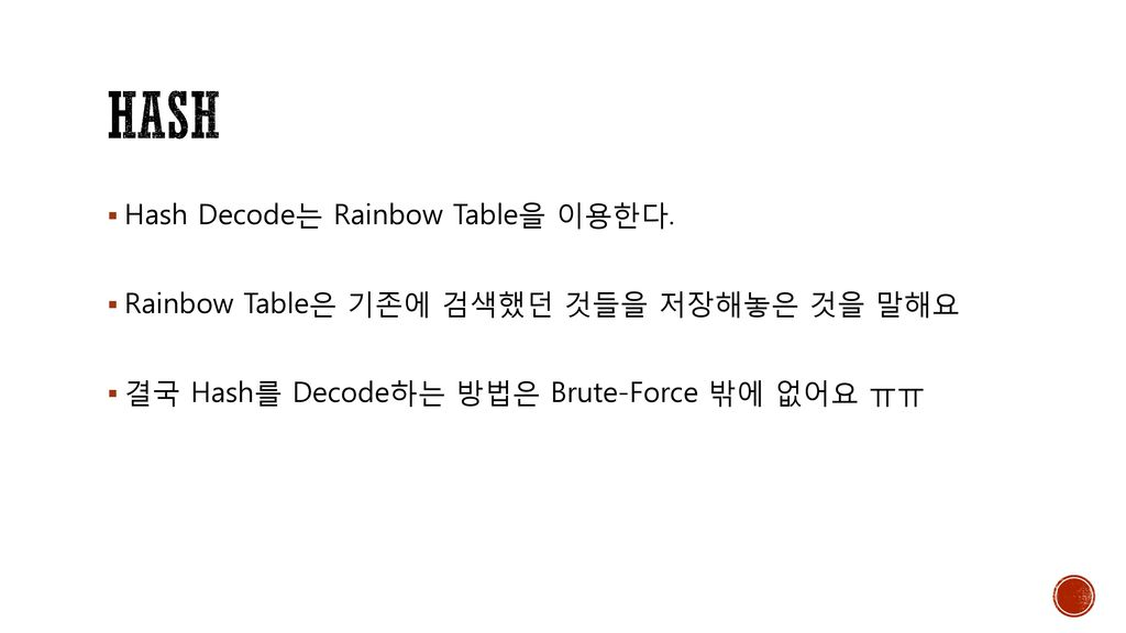 HASH Hash Decode는 Rainbow Table을 이용한다.