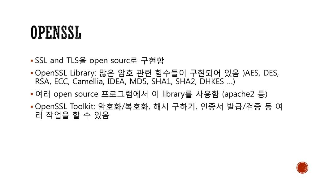 OPENSSL SSL and TLS을 open sourc로 구현함