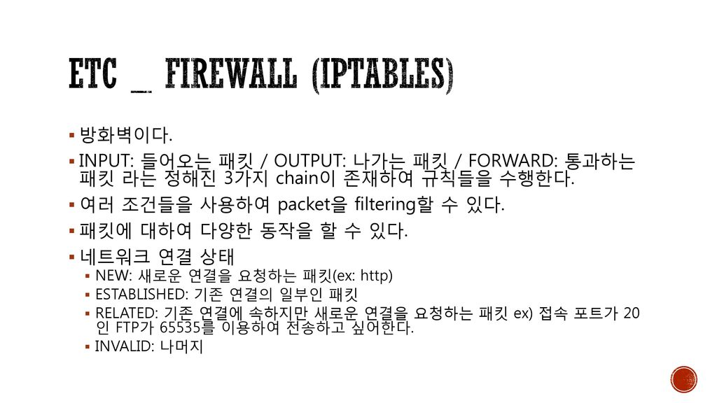 ETC _ Firewall (iptables)